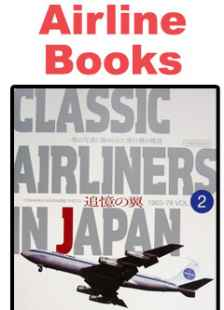 Books - Commercial Aviation