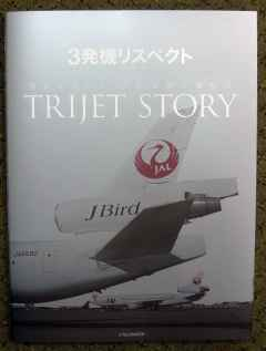 Trijet Story 137 pages all colour soft cover by IKAROS Press