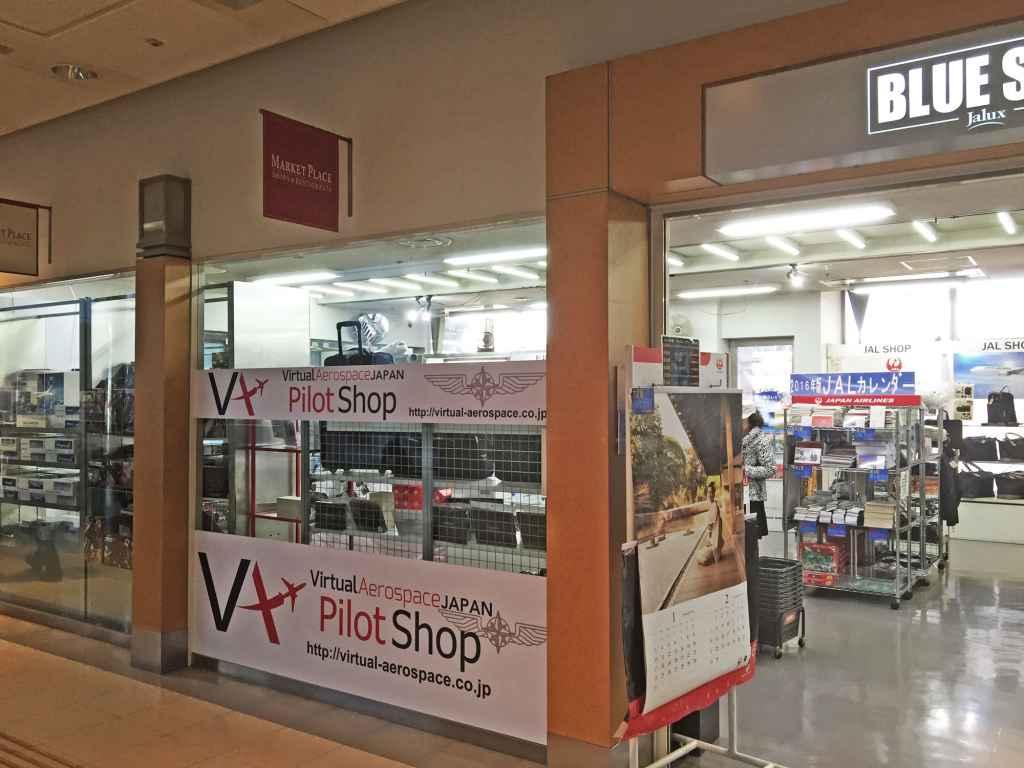 JAL Shop entrance at Haneda airport Terminal 1