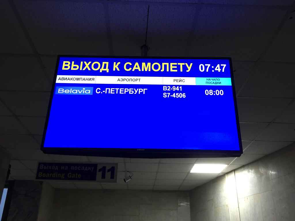 That's our flight: Belavia flight 941 to Saint Petersburg, boarding at 0800 am for an 0830 am published departure time. This is Belavia's last ever Tupolev 154 scheduled service, marking the end of a very long era for the type, and the airline. A group of 40 hard-core airline buffs assembled in Minsk that weekend to partake in these last ever Belavia Tu154 flights as part of a special tour arranged by Merlin Tours.